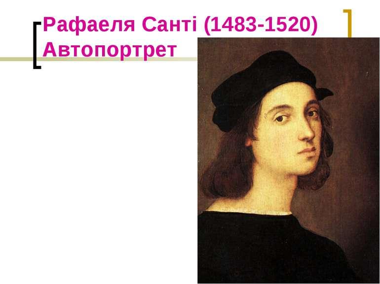 Рафаеля Санті (1483-1520) Автопортрет
