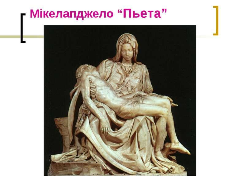 """Мікелапджело """"Пьета"""""""