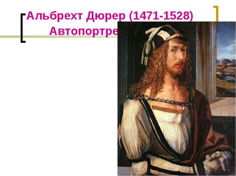Альбрехт Дюрер (1471-1528) Автопортрет