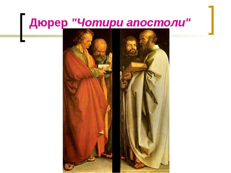 "Дюрер ""Чотири апостоли"""