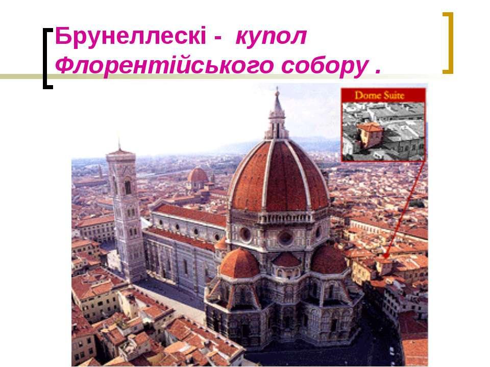 Брунеллескі - купол Флорентійського собору .