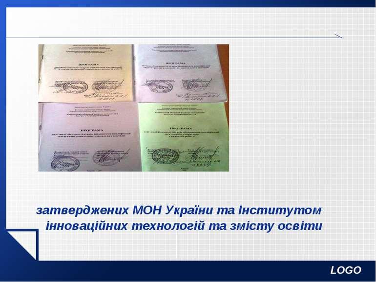 затверджених МОН України та Інститутом інноваційних технологій та змісту осві...