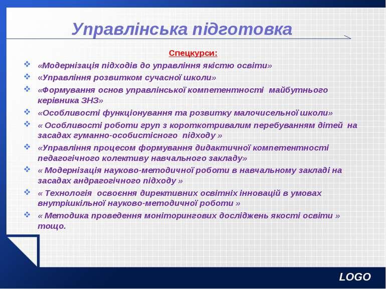 Управлінська підготовка Спецкурси: «Модернізація підходів до управління якіст...