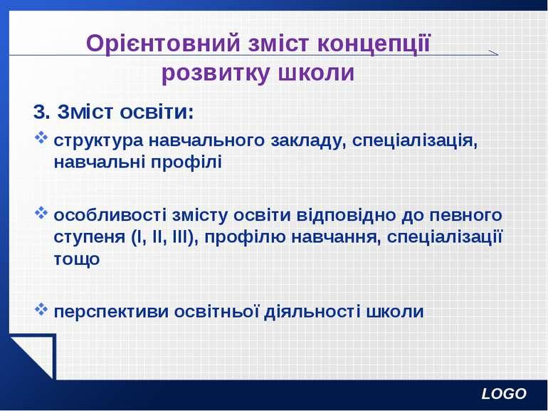 Орієнтовний зміст концепції розвитку школи 3. Зміст освіти: структура навчаль...