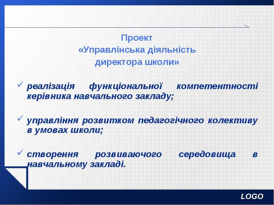 Проект «Управлінська діяльність директора школи» реалізація функціональної ко...