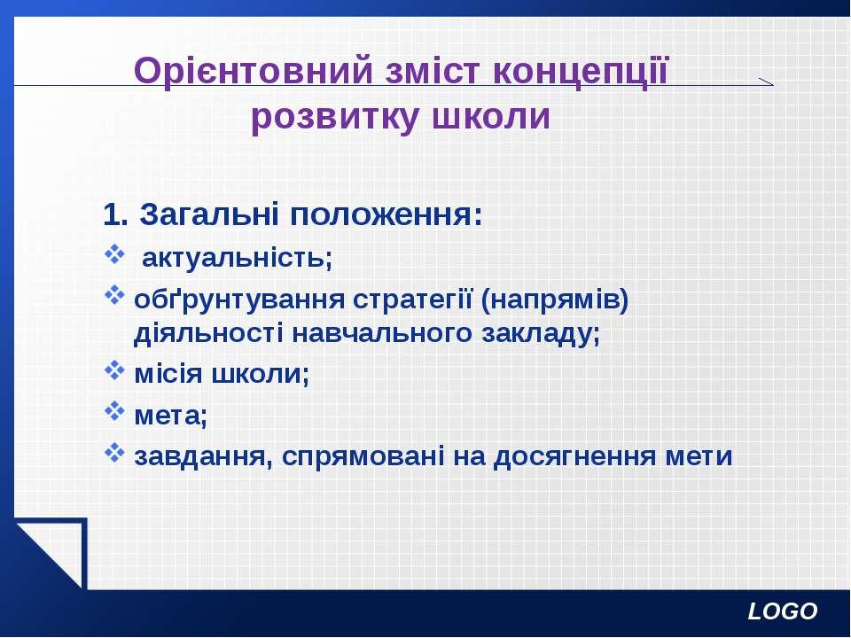 Орієнтовний зміст концепції розвитку школи 1. Загальні положення: актуальніст...