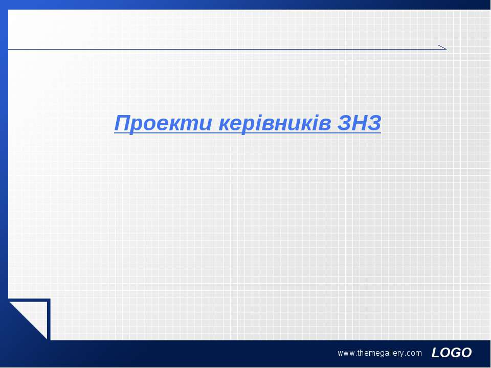 www.themegallery.com Проекти керівників ЗНЗ www.themegallery.com LOGO