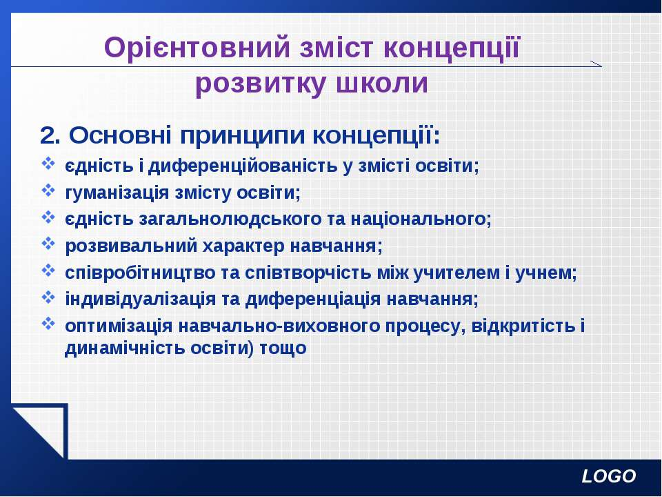 Орієнтовний зміст концепції розвитку школи 2. Основні принципи концепції: єдн...