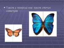 Також у природі нас також оточує симетрія