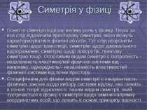 Симетрія у фізиці Поняття симетрії відіграє велику роль у фізиці. Перш за все...