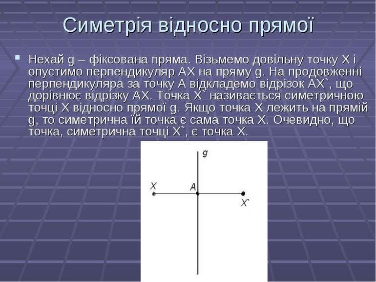 Симетрія відносно прямої Нехай g – фіксована пряма. Візьмемо довільну точку Х...