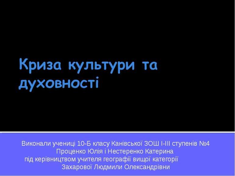 Виконали учениці 10-Б класу Канівської ЗОШ I-III ступенів №4 Проценко Юлія і ...