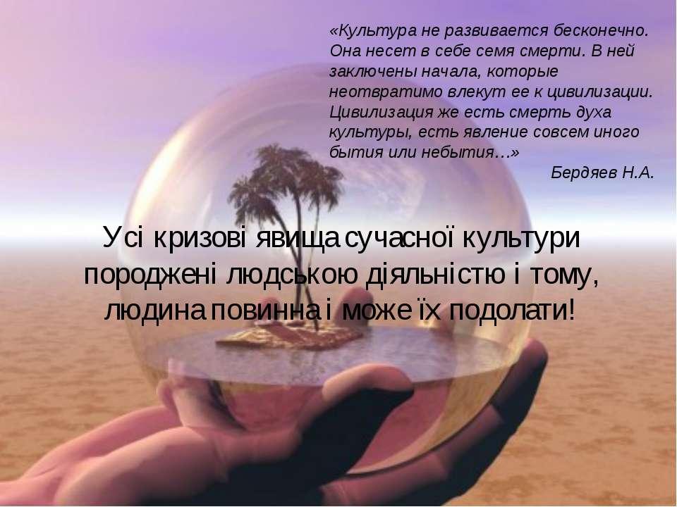 «Культура не развивается бесконечно. Она несет в себе семя смерти. В ней закл...