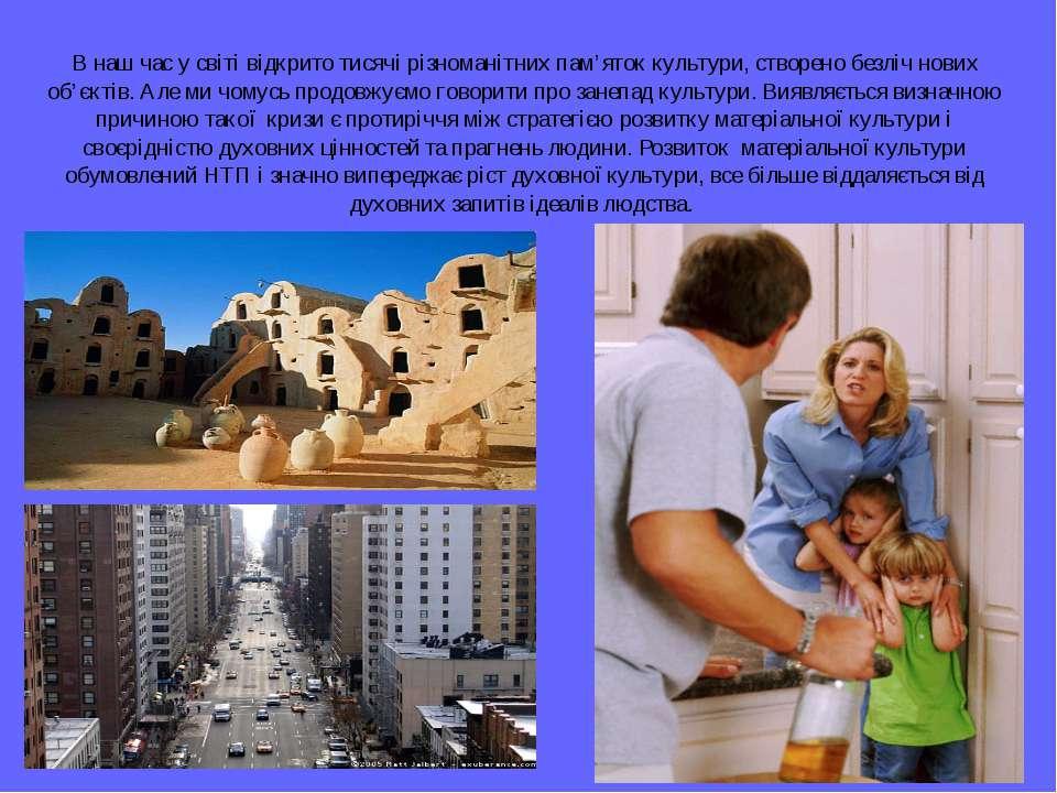 В наш час у світі відкрито тисячі різноманітних пам'яток культури, створено б...