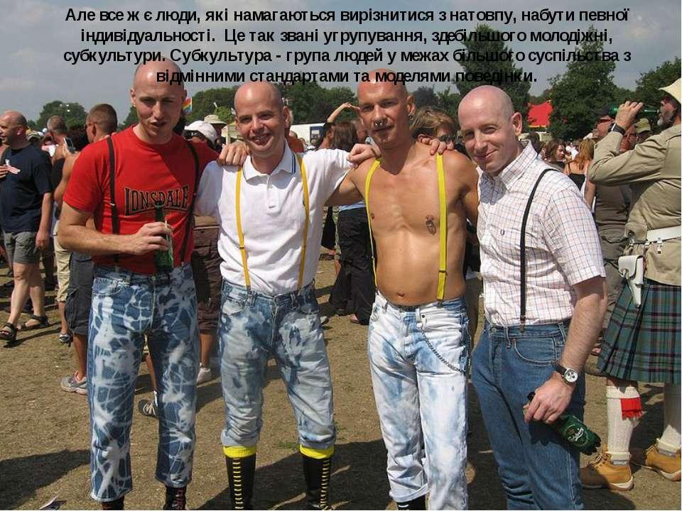 Але все ж є люди, які намагаються вирізнитися з натовпу, набути певної індиві...