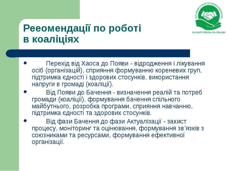 Рееомендації по роботі в коаліціях Перехід від Хаоса до Появи - відродження і...
