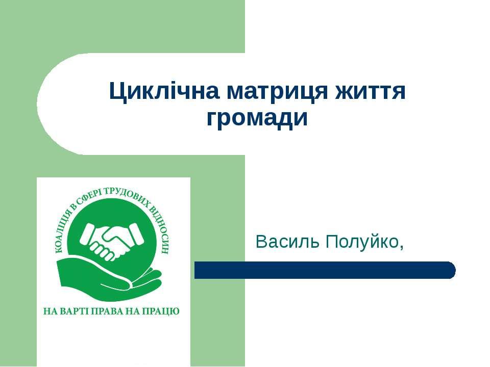 Циклічна матриця життя громади Василь Полуйко,