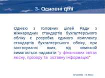 3- Основні цілі Однією з головних цілей Ради з міжнародних стандартів бухгалт...