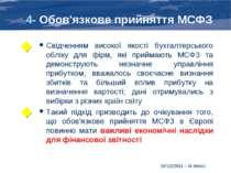 4- Обов'язкове прийняття МСФЗ Свідченням високої якості бухгалтерського облік...