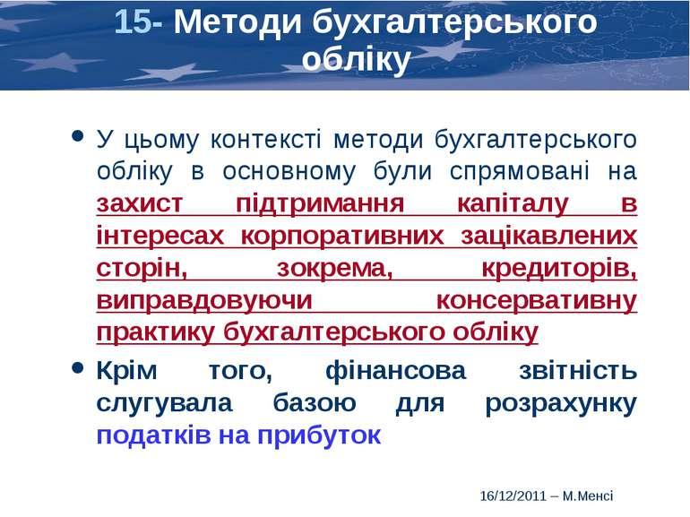 15- Методи бухгалтерського обліку У цьому контексті методи бухгалтерського об...