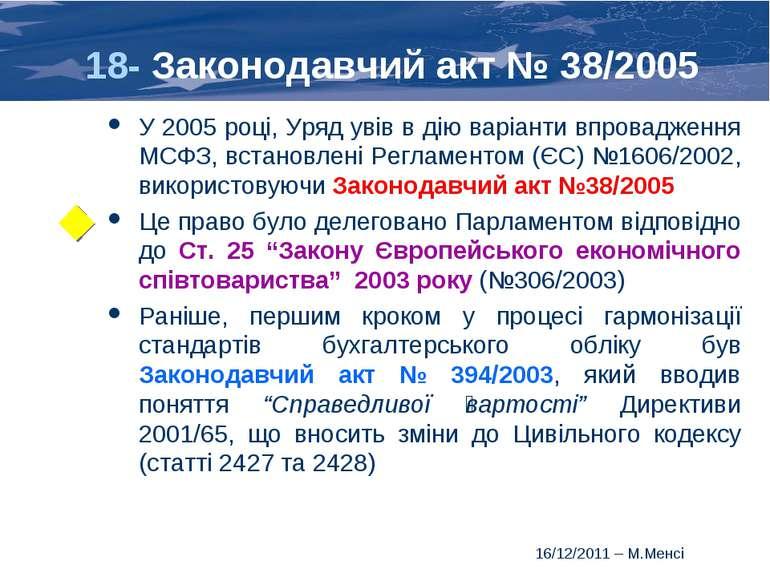 18- Законодавчий акт № 38/2005 У 2005 році, Уряд увів в дію варіанти впровадж...