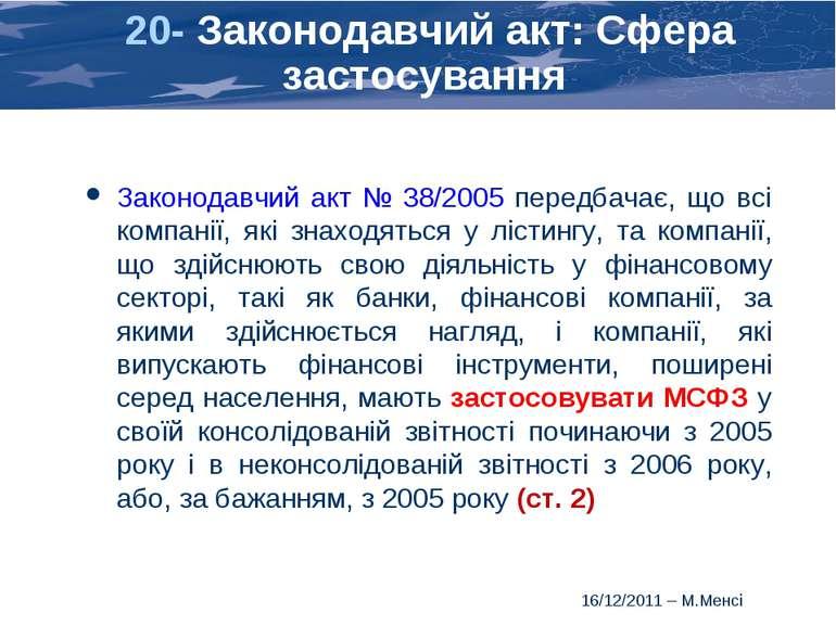 20- Законодавчий акт: Сфера застосування Законодавчий акт № 38/2005 передбача...