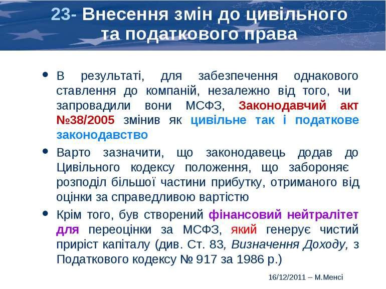 23- Внесення змін до цивільного та податкового права В результаті, для забезп...