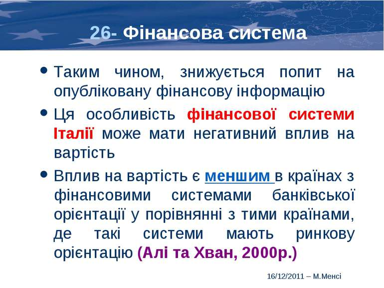26- Фінансова система Таким чином, знижується попит на опубліковану фінансову...