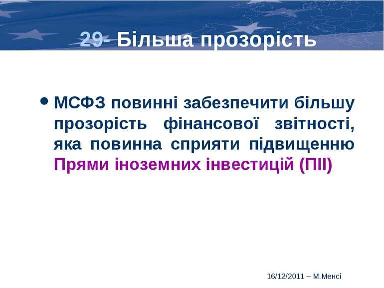 29- Більша прозорість МСФЗ повинні забезпечити більшу прозорість фінансової з...