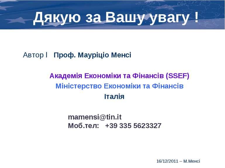 Дякую за Вашу увагу ! Автор l Проф. Мауріціо Менсі Академія Економіки та Фіна...