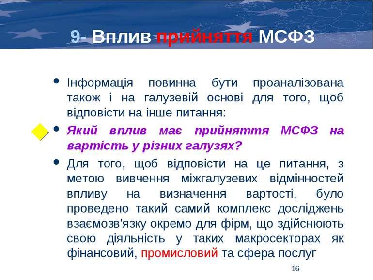 9- Вплив прийняття МСФЗ Інформація повинна бути проаналізована також і на гал...