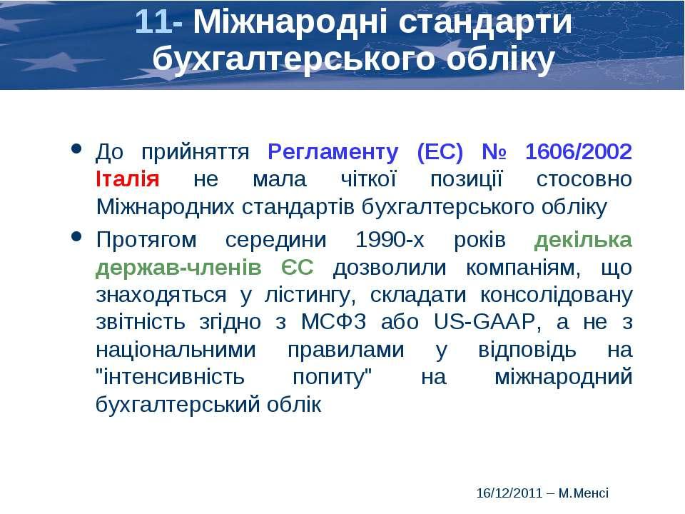 11- Міжнародні стандарти бухгалтерського обліку До прийняття Регламенту (EC) ...
