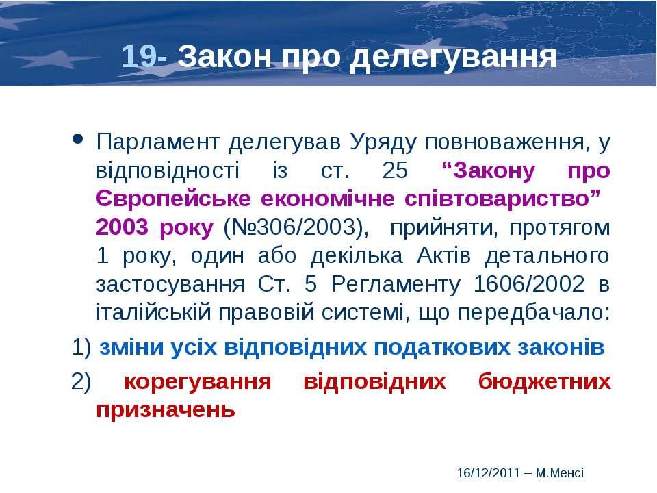 19- Закон про делегування Парламент делегував Уряду повноваження, у відповідн...