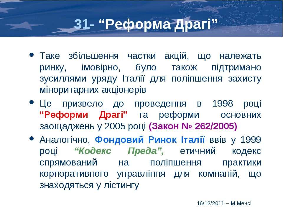 """31- """"Реформа Драгі"""" * Таке збільшення частки акцій, що належать ринку, імовір..."""