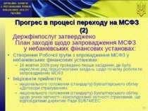 Прогрес в процесі переходу на МСФЗ (2) Держфінпослуг затверджено План заходів...