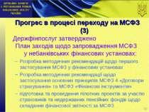 Прогрес в процесі переходу на МСФЗ (3) Держфінпослуг затверджено План заходів...