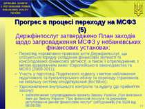 Прогрес в процесі переходу на МСФЗ (5) Держфінпослуг затверджено План заходів...