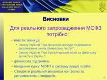 Висновки Для реального запровадження МСФЗ потрібно: внести зміни до: Закону У...