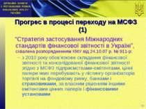 """Прогрес в процесі переходу на МСФЗ (1) """"Стратегія застосування Міжнародних ст..."""