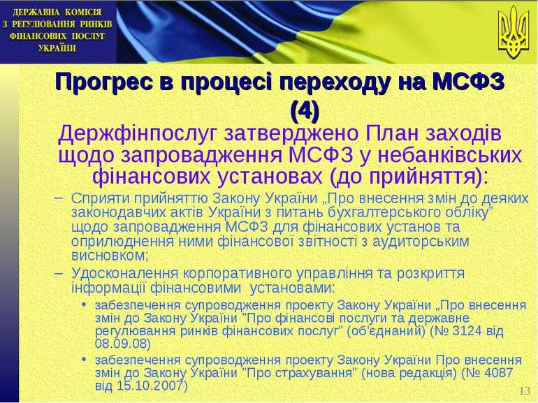 Прогрес в процесі переходу на МСФЗ (4) Держфінпослуг затверджено План заходів...