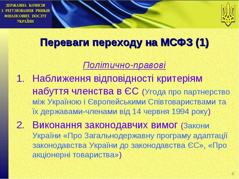 Переваги переходу на МСФЗ (1) Політично-правові Наближення відповідності крит...