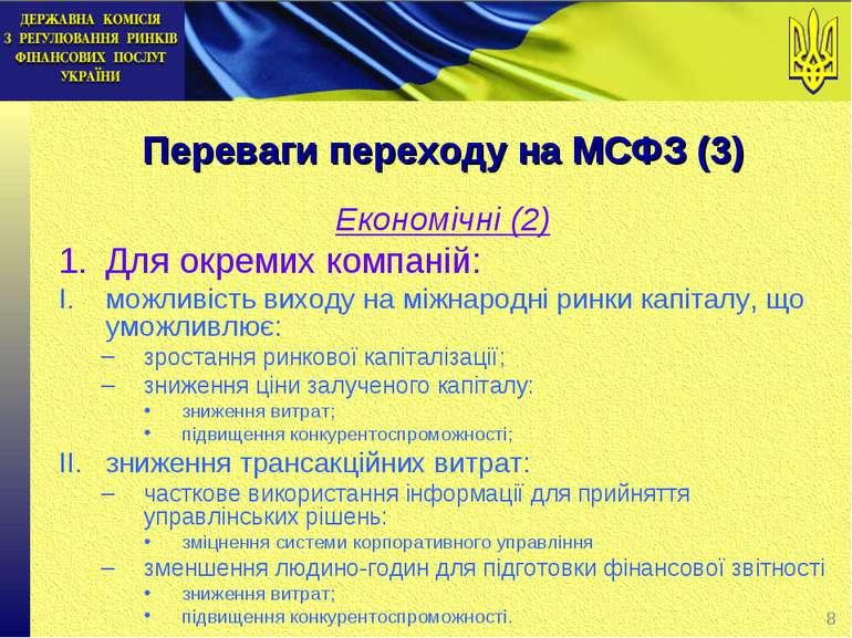 Переваги переходу на МСФЗ (3) Економічні (2) Для окремих компаній: можливість...