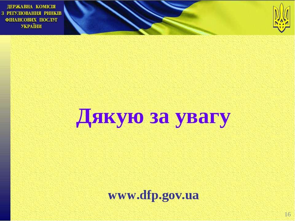Дякую за увагу www.dfp.gov.ua *