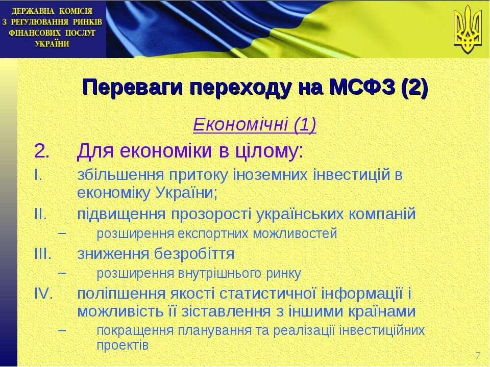 Переваги переходу на МСФЗ (2) Економічні (1) Для економіки в цілому: збільшен...