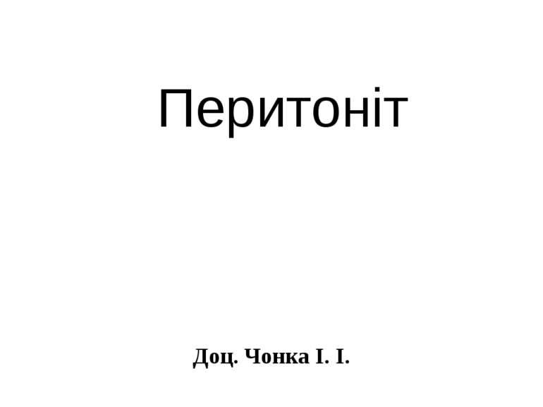 Перитоніт Доц. Чонка І. І.