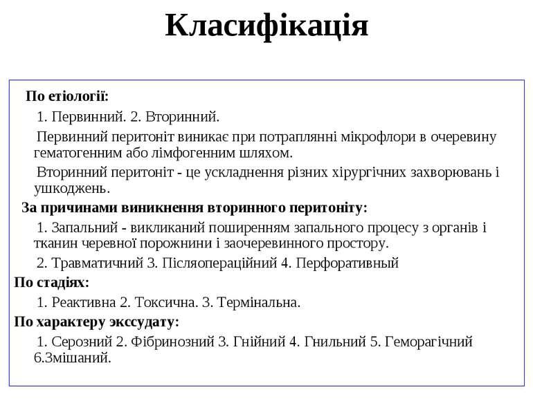 Класифікація По етіології: 1. Первинний. 2. Вторинний. Первинний перитоніт ви...