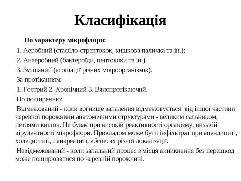 Класифікація По характеру мікрофлори: 1. Аеробний (стафіло-стрептокок, кишк...