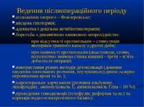 Ведення післяопераційного періоду .положення хворого – Фовлеровське; .місцева...