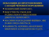 ПОКАЗАННЯ ДО ПРОГРАМОВАНИХ САНАЦІЙ ЧЕРЕВНОЇ ПОРОЖНИНИ ПОШИРЕНИЙ ПЕРИТОНІТ; ВІ...