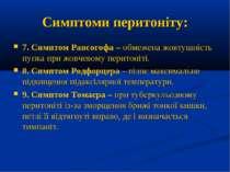 Симптоми перитоніту: 7. Симптом Рансогофа – обмежена жовтушність пупка при жо...